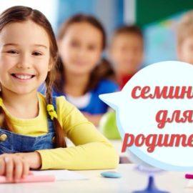 07 апреля на 17.00 —      Cеминар посвященный изучению английского языка «1-2 класс: удачный старт»