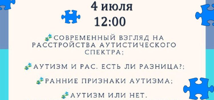 4/07/2020 в 12:00 Семинар «Аутизм. Что нужно знать сегодня?»